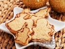 Рецепта Коледни сладки с канела и лешници